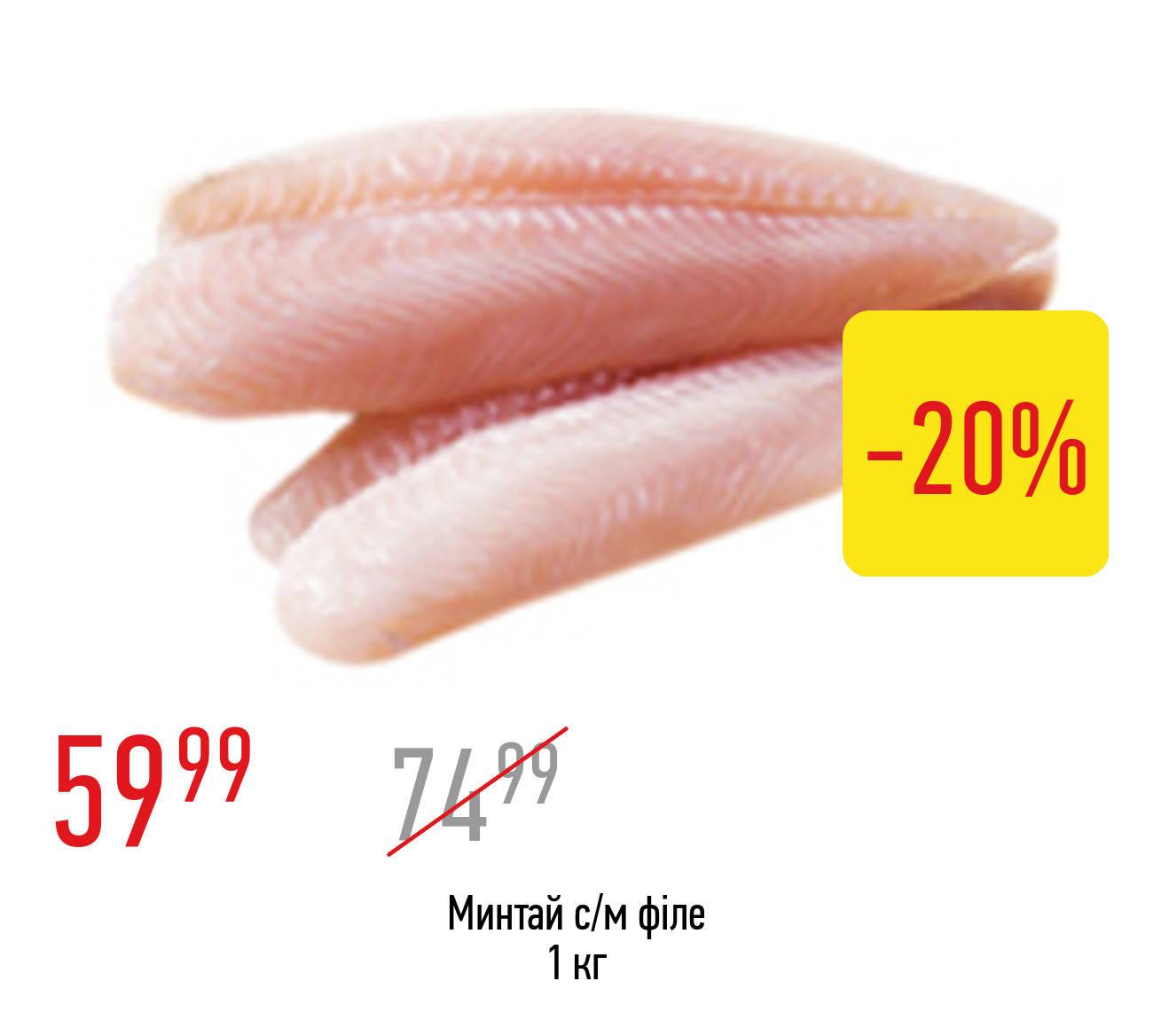 1791e324417e1d Риба свіжа та заморожена - Скандальна ціна (20 грудня - 2 січня 2019 ...