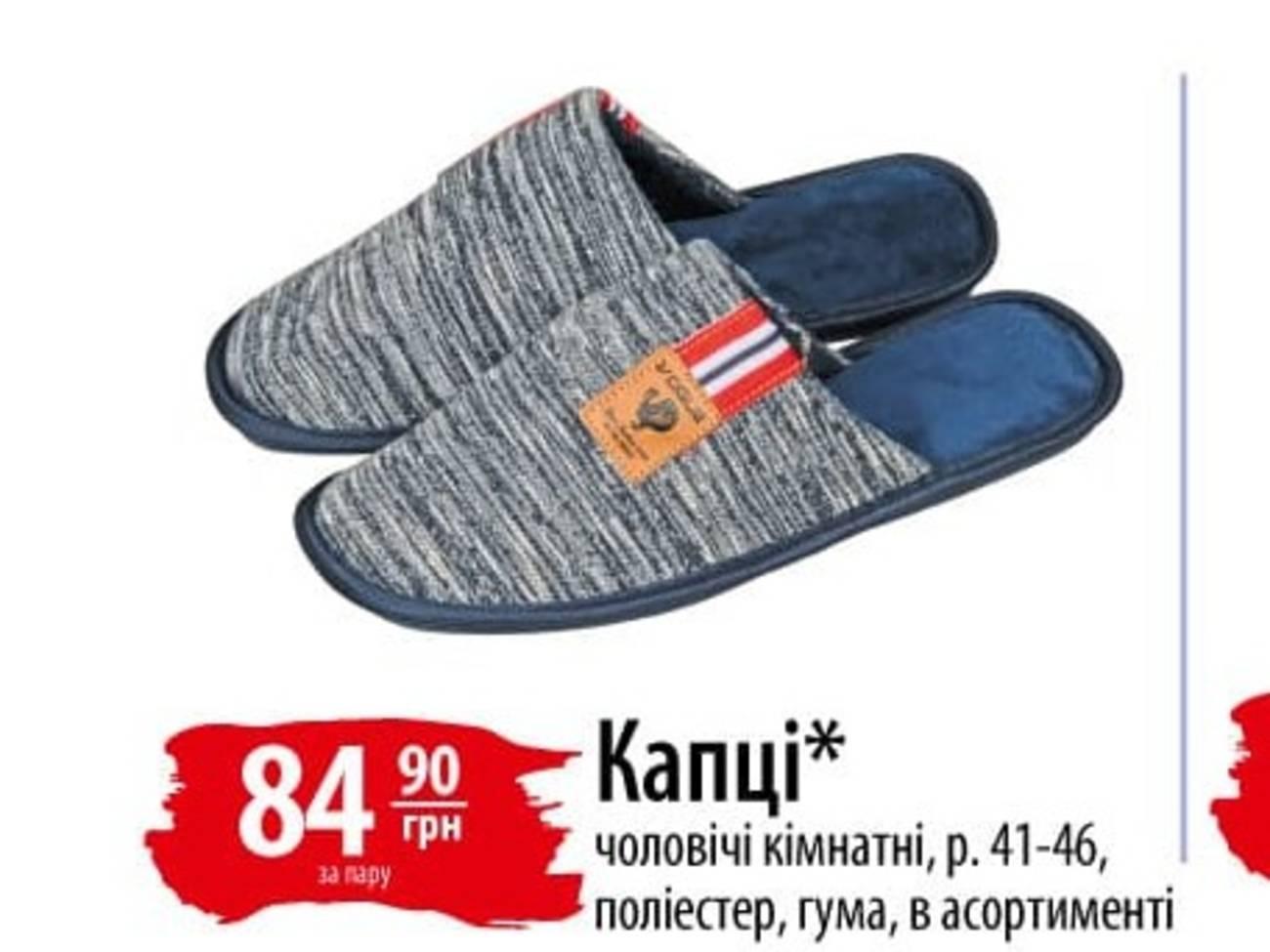 Домашнє взуття 65cd971969896