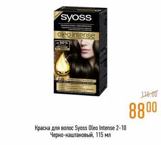 Гаражная распродажа. 3 серпня - 10 серпня 2018 · Pumpik · Фарба для волосся 5dbfe19a4f701