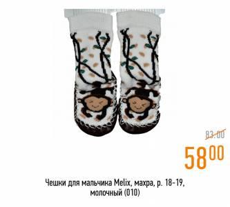 Гаражная распродажа. 3 серпня - 10 серпня 2018 · Pumpik. Дитячі шкарпетки 1b23cafd4df0a