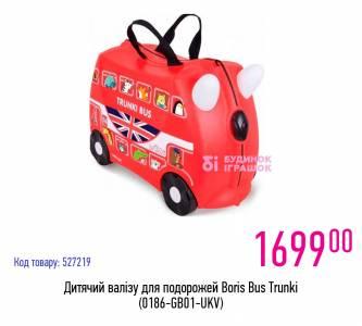 361902143cf6 Купуйте валізки Trunki і отримуйте подарунок (9 августа - 1 октября ...