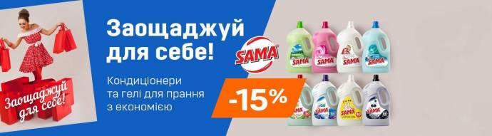 Кращі ціни на товари ТМ Sama з вигодою до 15%! (1 листопада - 30 ... 42a5888e0252c