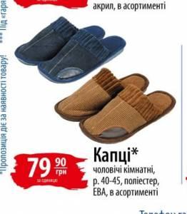 Акції та знижки на Чоловіче взуття супермаркетів в місті Вугледар c9ab5fcec0772